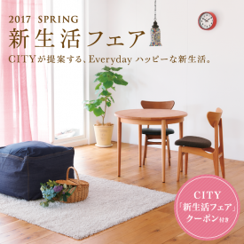 2017 SPRING 新生活フェア