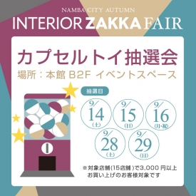 INTERIOR ZAKKA FAIR