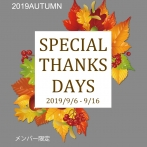 ☆Special Thanks Days☆