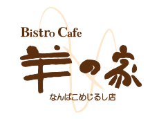 Bistro Cafe 羊の家